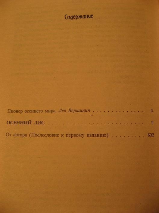 Иллюстрация 1 из 2 для Осенний лис - Дмитрий Скирюк | Лабиринт - книги. Источник: Krofa