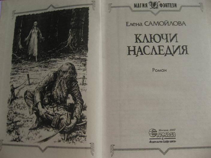 Иллюстрация 1 из 2 для Ключи наследия: Фантастический роман - Елена Самойлова | Лабиринт - книги. Источник: Krofa