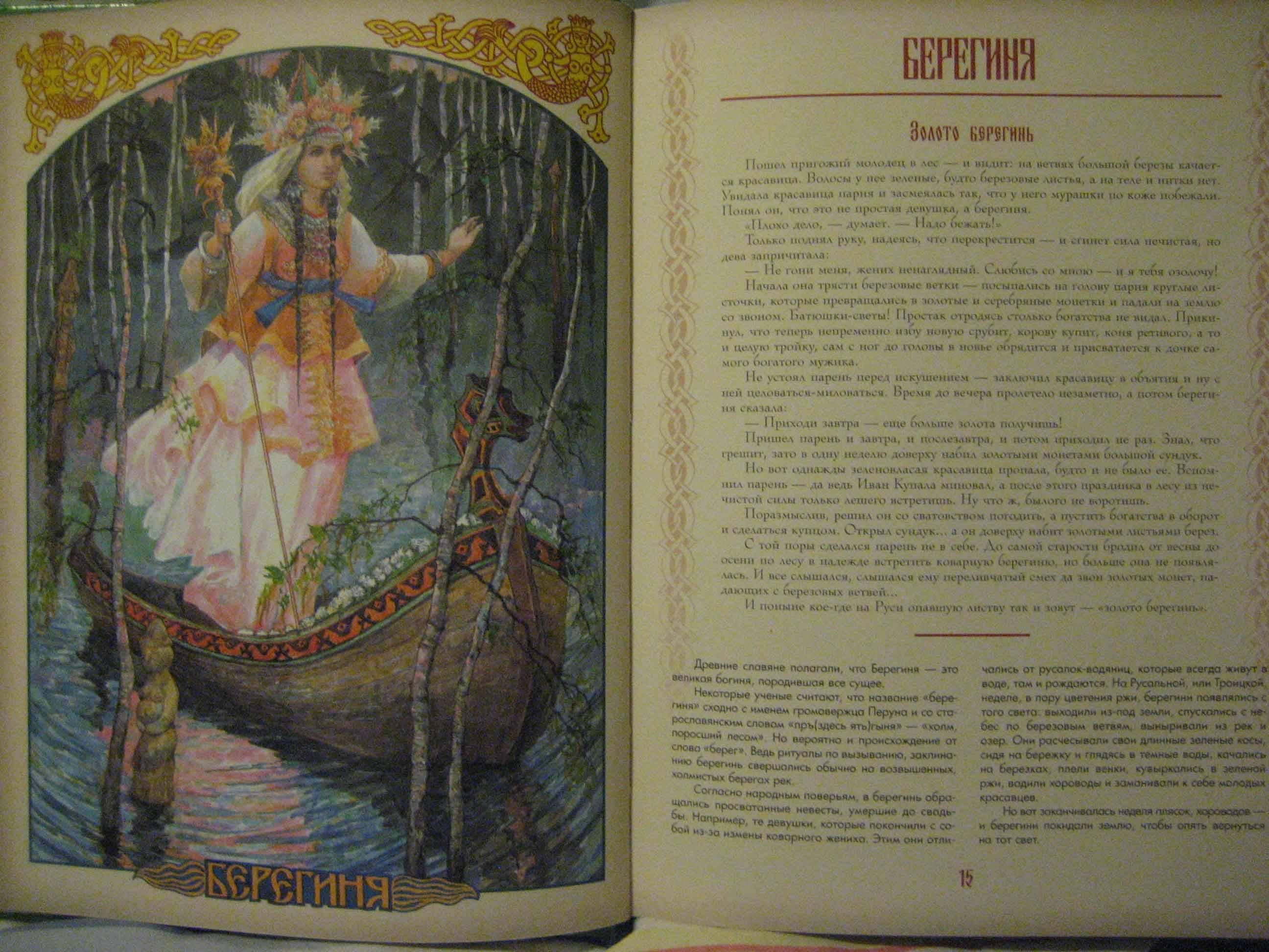 Расказы о мифах, Мифы древней греции 11 фотография