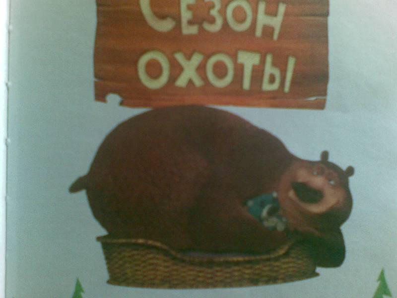 Иллюстрация 1 из 4 для Сезон охоты, или Громадный Гризли | Лабиринт - книги. Источник: Юлия7