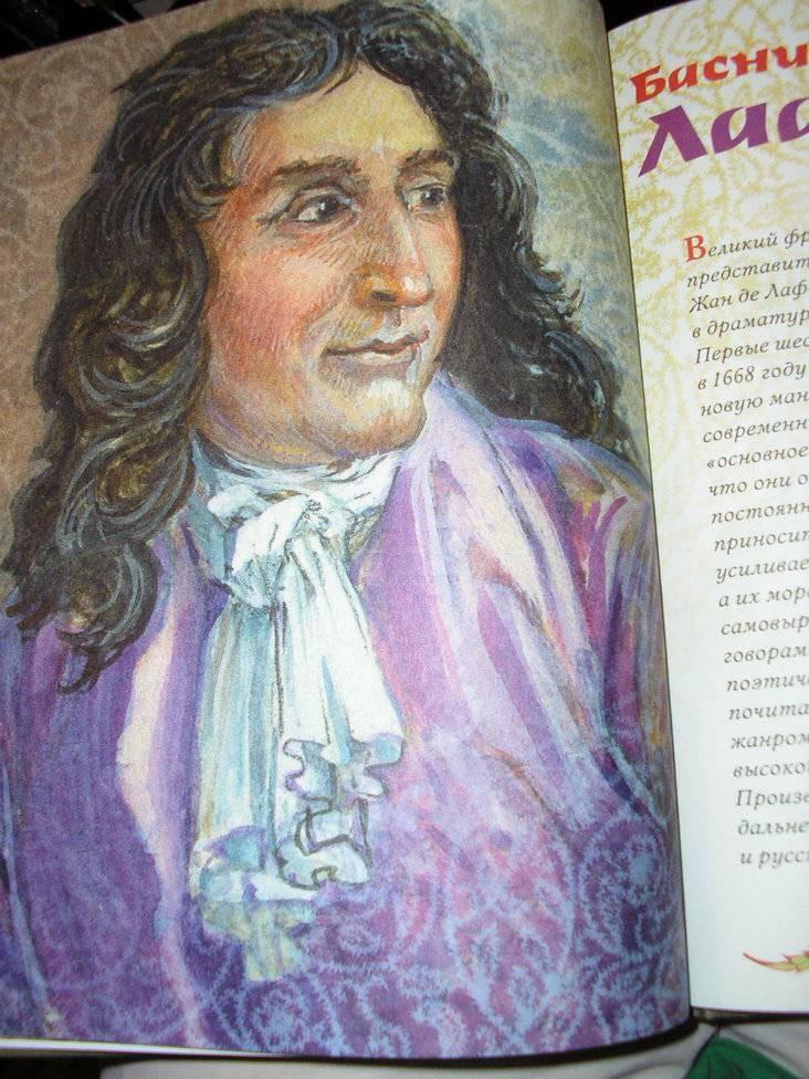 Иллюстрация 25 из 30 для Классическая басня - Эзоп, Да, Крылов, Толстой, Лафонтен | Лабиринт - книги. Источник: Спанч Боб