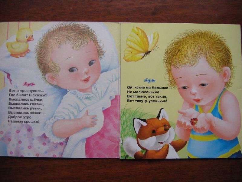 Иллюстрация 1 из 2 для Потягушечки. Книжка-раскладушка - Нина Пикулева | Лабиринт - книги. Источник: Крошка Сью