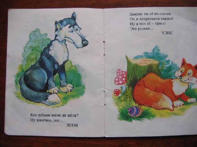 Иллюстрация 1 из 2 для Лесные жители: Загадки - Михаил Юрахно | Лабиринт - книги. Источник: Крошка Сью