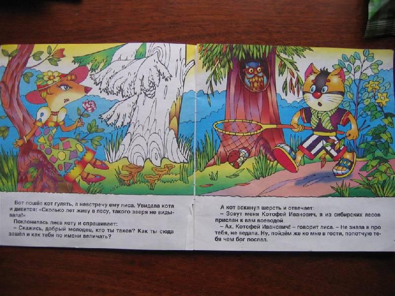 Иллюстрация 1 из 2 для Играем в сказку: Кот и лиса   Лабиринт - книги. Источник: Крошка Сью
