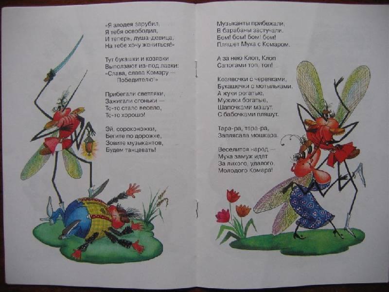 Иллюстрация 1 из 2 для Муха-Цокотуха - Корней Чуковский | Лабиринт - книги. Источник: Крошка Сью
