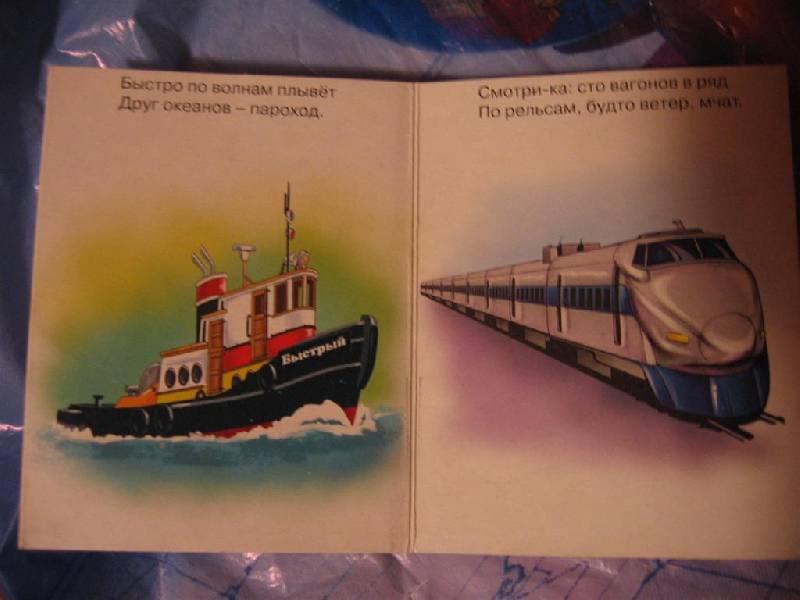 Иллюстрация 1 из 2 для Быстрые машины - Оксана Иванова | Лабиринт - книги. Источник: Крошка Сью