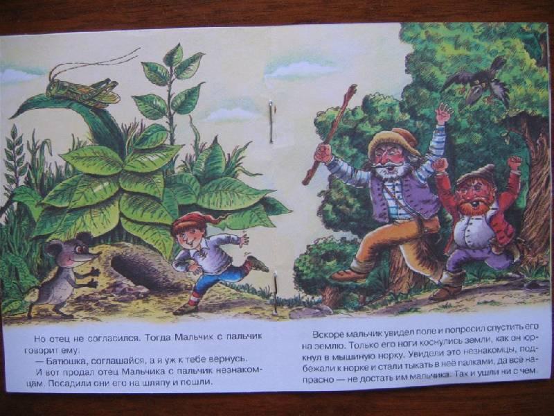 Иллюстрация 1 из 2 для Мальчик с Пальчик | Лабиринт - книги. Источник: Крошка Сью