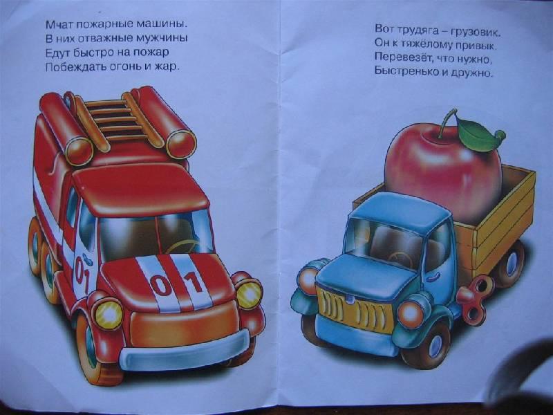 Иллюстрация 1 из 10 для Машины - Татьяна Морозова | Лабиринт - книги. Источник: Крошка Сью