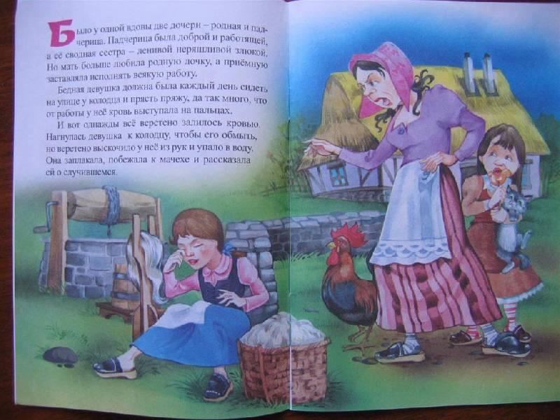 Иллюстрация 1 из 2 для Госпожа метелица - Гримм Якоб и Вильгельм | Лабиринт - книги. Источник: Крошка Сью
