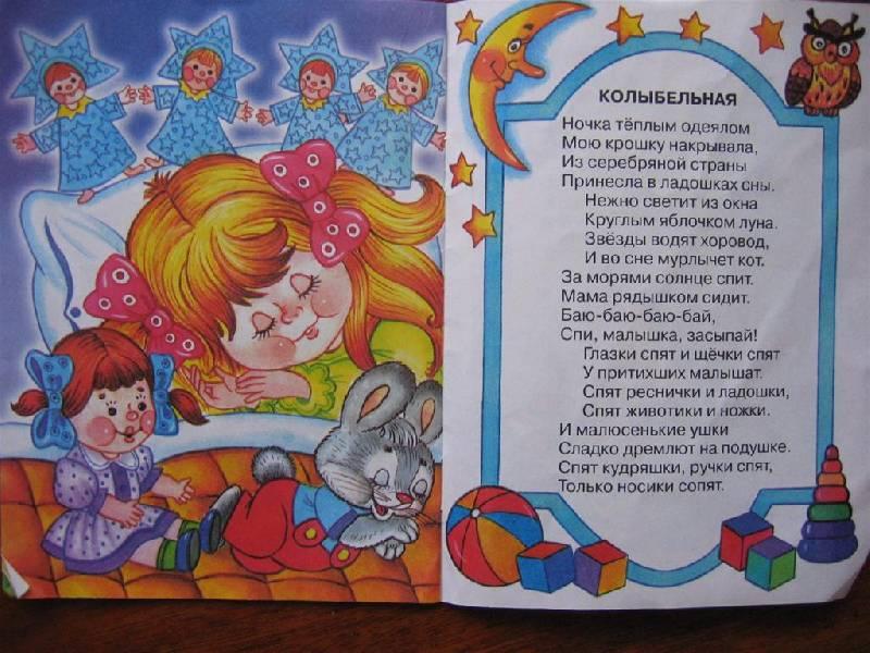 Иллюстрация 1 из 2 для Нас баюкает сверчок - Ирина Гурина   Лабиринт - книги. Источник: Крошка Сью