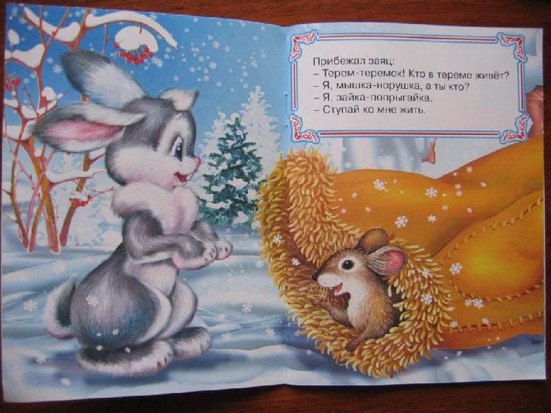 Иллюстрация 1 из 5 для Рукавичка | Лабиринт - книги. Источник: Крошка Сью