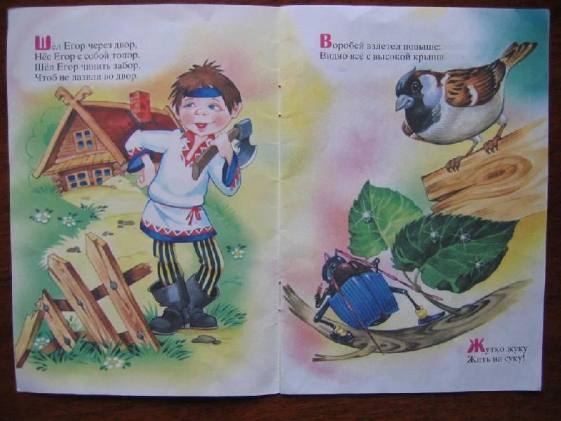 Иллюстрация 1 из 2 для На болоте, на лугу. Скороговорки | Лабиринт - книги. Источник: Крошка Сью