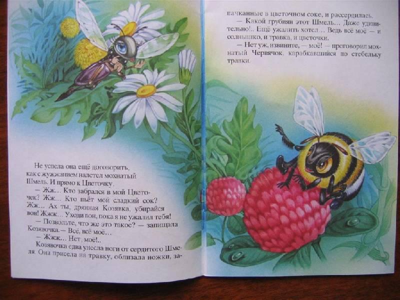 Иллюстрация 1 из 2 для Сказочка про козявочку - Дмитрий Мамин-Сибиряк | Лабиринт - книги. Источник: Крошка Сью