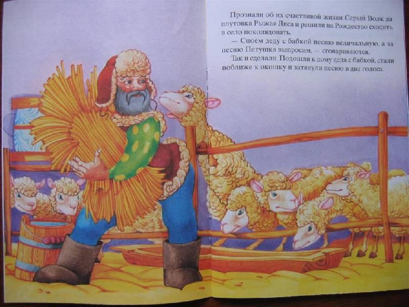 Иллюстрация 1 из 2 для Волчья песня: Русская народная сказка   Лабиринт - книги. Источник: Крошка Сью