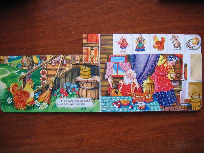 Иллюстрация 1 из 2 для Курочка Ряба | Лабиринт - книги. Источник: Крошка Сью