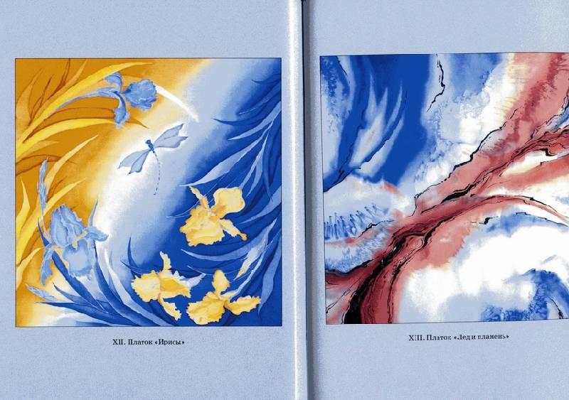 Иллюстрация 1 из 13 для Батик. От основ к импровизации - Ирина Перелешина | Лабиринт - книги. Источник: Panterra