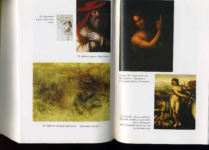 Иллюстрация 1 из 2 для Леонардо да Винчи. Полет разума - Чарльз Николл | Лабиринт - книги. Источник: Panterra