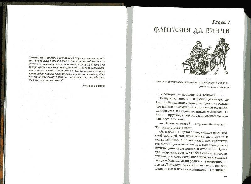 Иллюстрация 1 из 2 для Тайная история Леонардо да Винчи - Джек Данн   Лабиринт - книги. Источник: Panterra