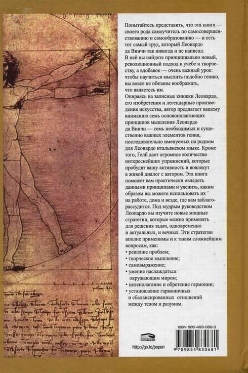 Иллюстрация 1 из 5 для Научитесь мыслить и рисовать как Леонардо да Винчи - Майкл Гелб   Лабиринт - книги. Источник: Panterra