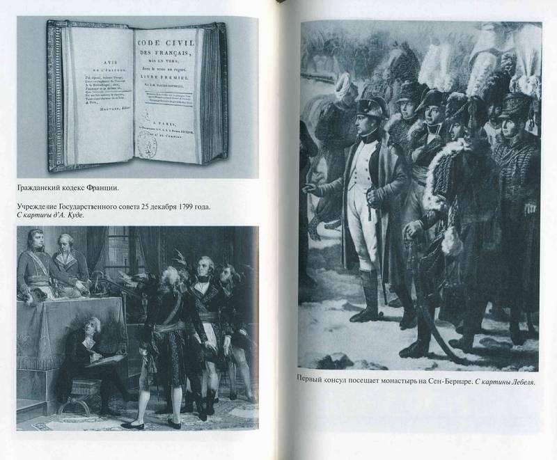 Иллюстрация 1 из 35 для Повседневная жизнь французов при Наполеоне - Андрей Иванов   Лабиринт - книги. Источник: Panterra