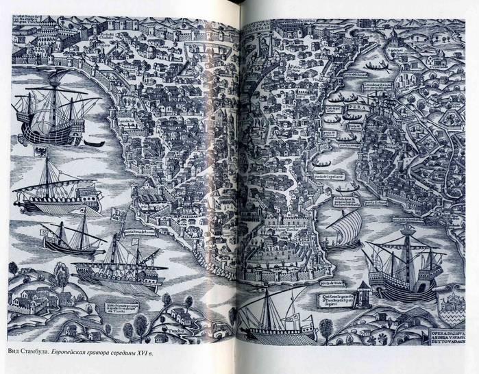 Иллюстрация 1 из 7 для Повседневная жизнь Стамбула в эпоху Сулеймана Великолепного - Робер Мантран   Лабиринт - книги. Источник: Panterra
