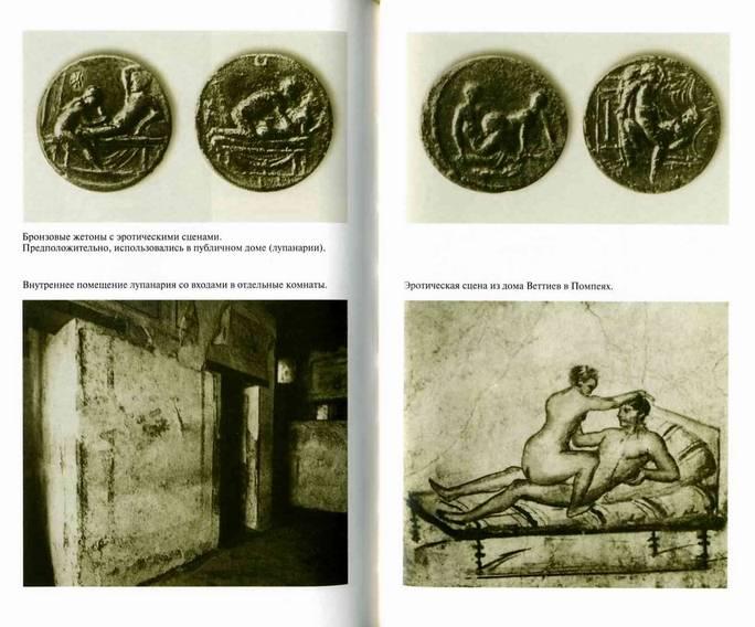 Иллюстрация 1 из 41 для Повседневная жизнь Древнего Рима через призму наслаждений - Жан-Ноэль Робер | Лабиринт - книги. Источник: Panterra