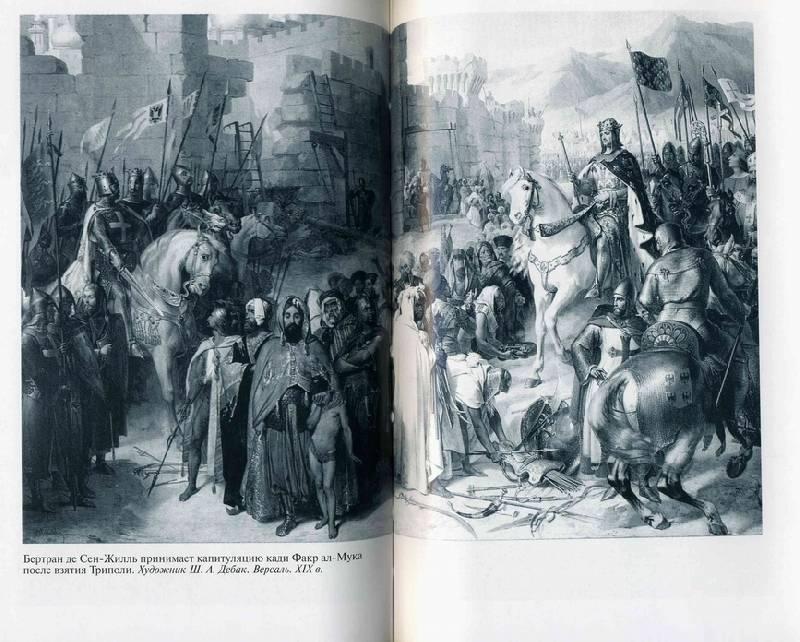 Иллюстрация 1 из 33 для Повседневная жизнь рыцарей в Средние века - Жан Флори | Лабиринт - книги. Источник: Panterra