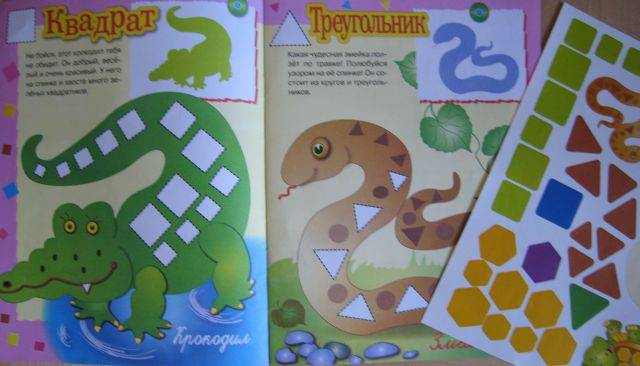 Иллюстрация 1 из 14 для Животные. Геометрические фигуры | Лабиринт - книги. Источник: Зарудная Нина Георгиевна