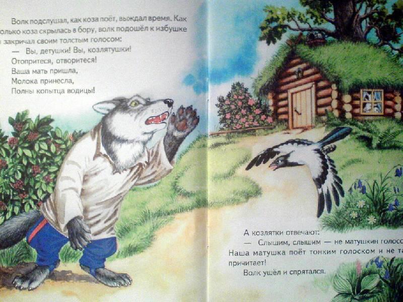 Иллюстрация 1 из 2 для Волк и семеро козлят. Русские народные сказки | Лабиринт - книги. Источник: Спанч Боб