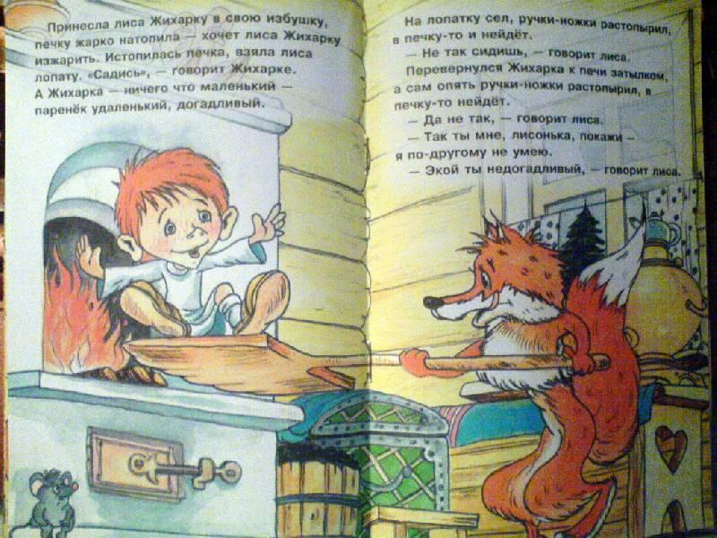 Иллюстрация 1 из 3 для Жихарка   Лабиринт - книги. Источник: Спанч Боб