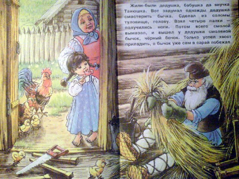 Иллюстрация 1 из 3 для Смоляной бычок | Лабиринт - книги. Источник: Спанч Боб