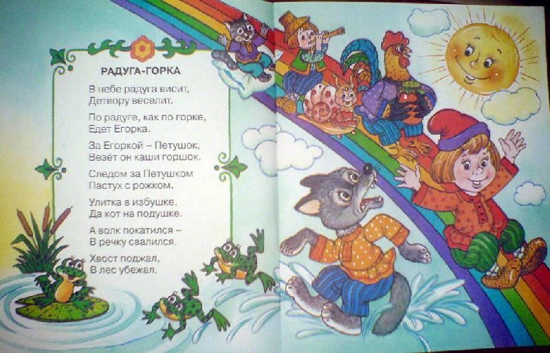 Иллюстрация 1 из 4 для Радуга-горка - Владимир Степанов   Лабиринт - книги. Источник: Спанч Боб