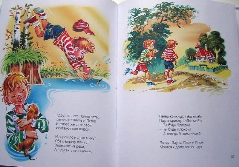 Иллюстрация 1 из 13 для Стихи - Даниил Хармс | Лабиринт - книги. Источник: Спанч Боб