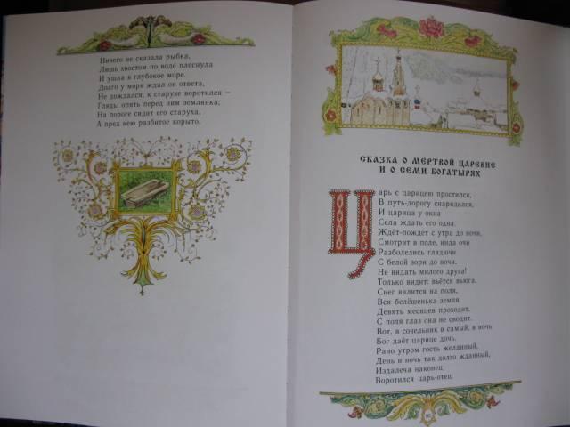 Иллюстрация 1 из 3 для Сказки - Александр Пушкин | Лабиринт - книги. Источник: Татьяна А.