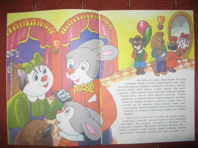 Иллюстрация 1 из 4 для Зайка в цирке. Развитие речи - Ольга Громова | Лабиринт - книги. Источник: libe