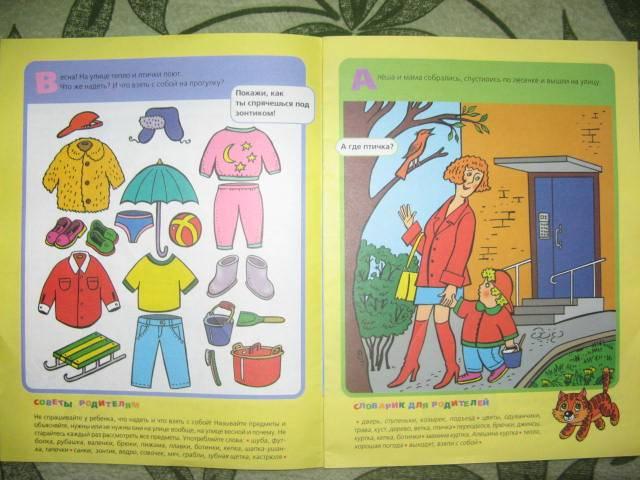 Иллюстрация 1 из 2 для На улице. Для детей 1-2 лет   Лабиринт - книги. Источник: libe