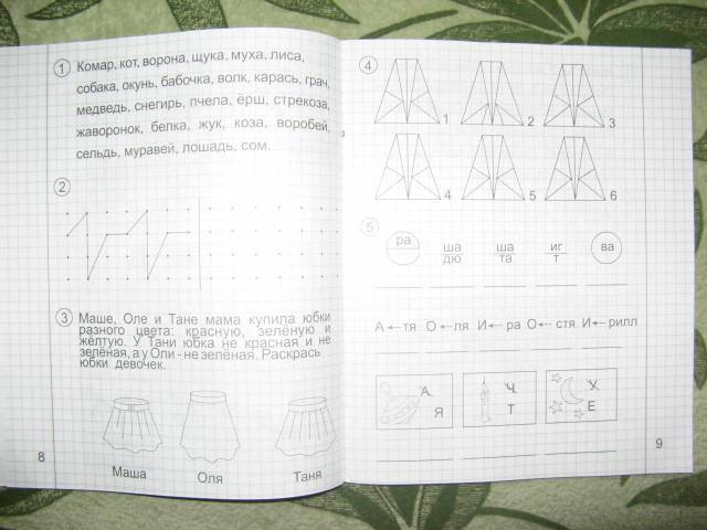 Иллюстрация 1 из 16 для Развиваем творческие способности. Часть 1. Тетрадь для рисования. Солнечные ступеньки | Лабиринт - книги. Источник: libe