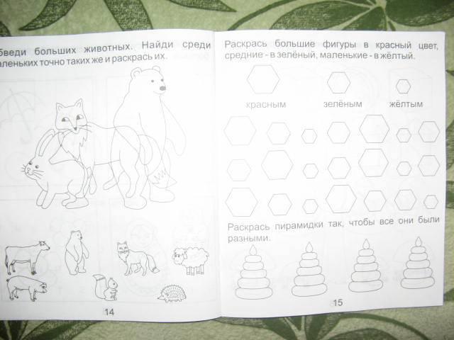 Иллюстрация 1 из 31 для Задания для развития малышей. Часть 1. Тетрадь для рисования для детей 3-4 лет. Солнечные ступеньки   Лабиринт - книги. Источник: libe
