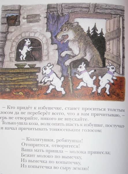 Иллюстрация 1 из 7 для Ладушки: Русские народные сказки, песенки, потешки   Лабиринт - книги. Источник: Kot  Oksana -