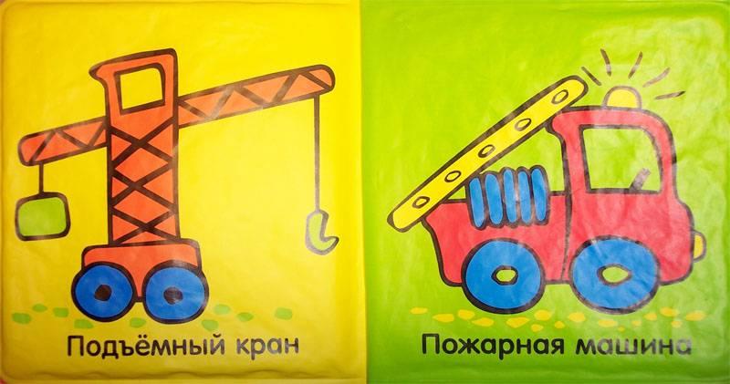 Иллюстрация 1 из 2 для Игрушки. Плюх-плюх! | Лабиринт - книги. Источник: nasty