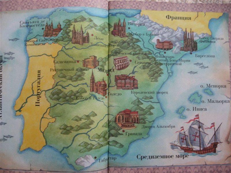 Иллюстрация 1 из 15 для Испания - Наталия Соломко | Лабиринт - книги. Источник: Юта