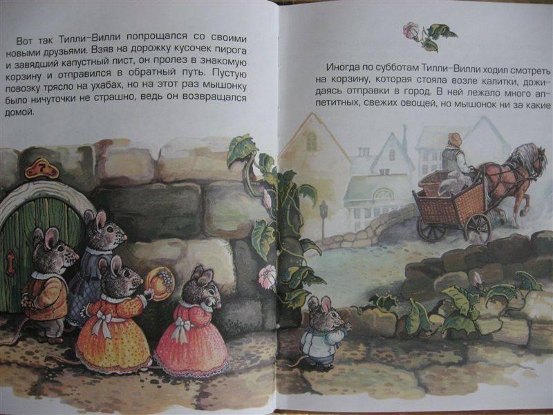 Иллюстрация 1 из 21 для Мышкин дом - Беатрис Поттер | Лабиринт - книги. Источник: Юта