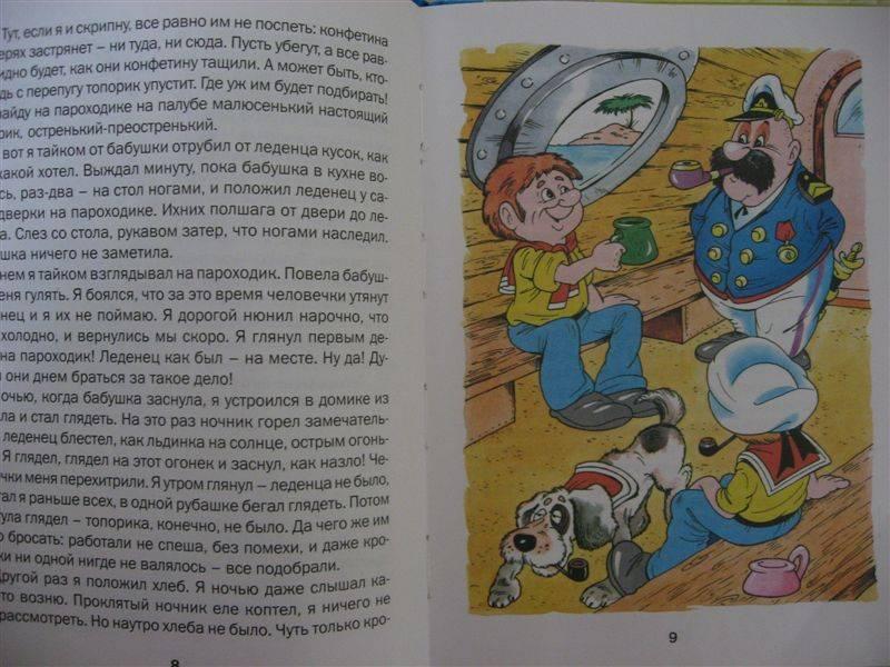 Иллюстрация 1 из 9 для Рассказы и сказки - Борис Житков | Лабиринт - книги. Источник: Юта