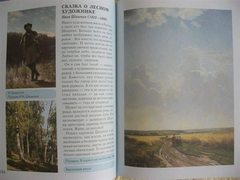 Иллюстрация 1 из 39 для Сказки о художниках - Галина Ветрова | Лабиринт - книги. Источник: Юта