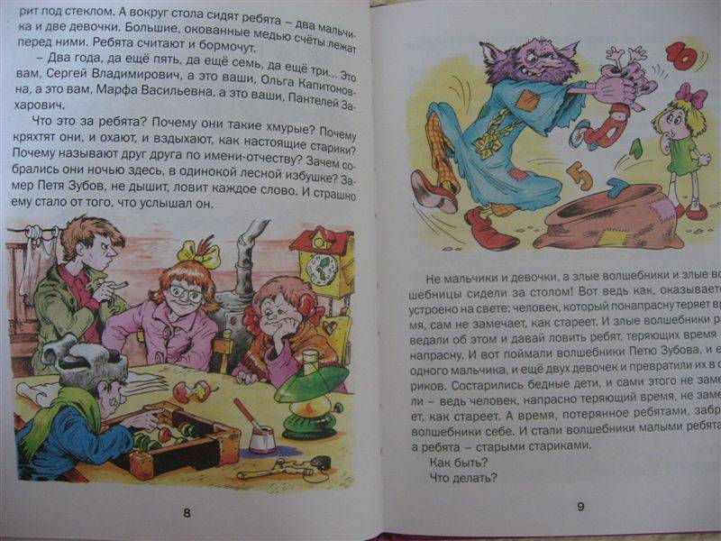 Иллюстрация 1 из 9 для Сказка о потерянном времени. Два брата: Сказки - Евгений Шварц | Лабиринт - книги. Источник: Юта