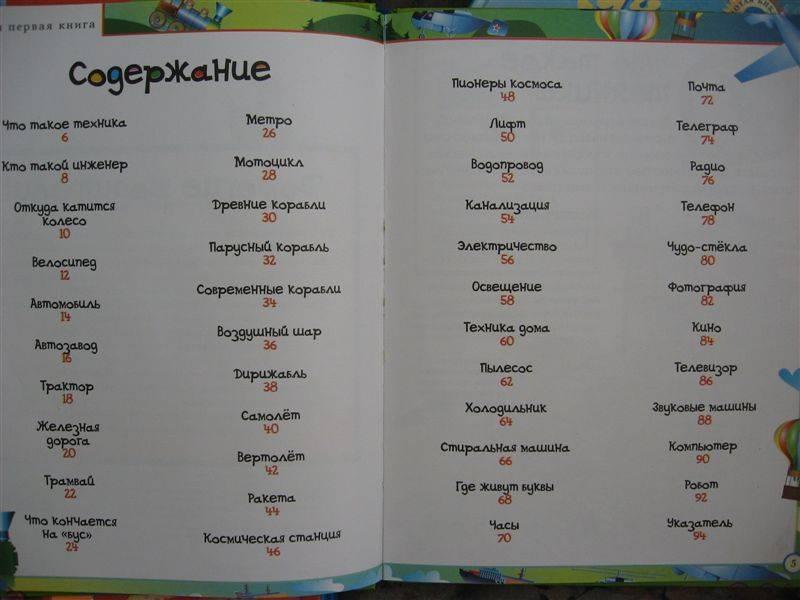 Иллюстрация 1 из 15 для Моя первая книга о технике - Леонид Гальперштейн   Лабиринт - книги. Источник: Юта