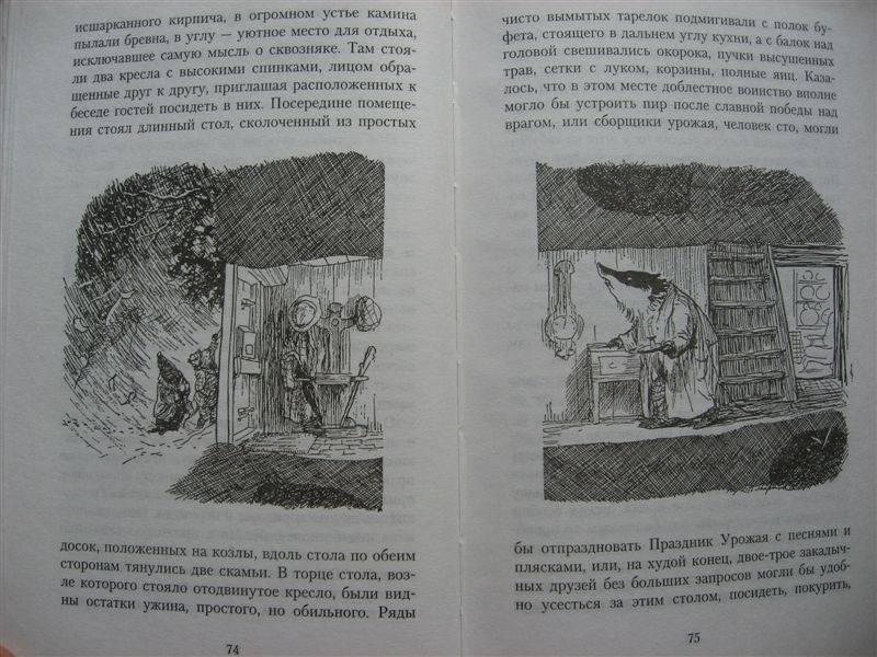 Иллюстрация 1 из 3 для Ветер в ивах - Кеннет Грэм | Лабиринт - книги. Источник: Юта