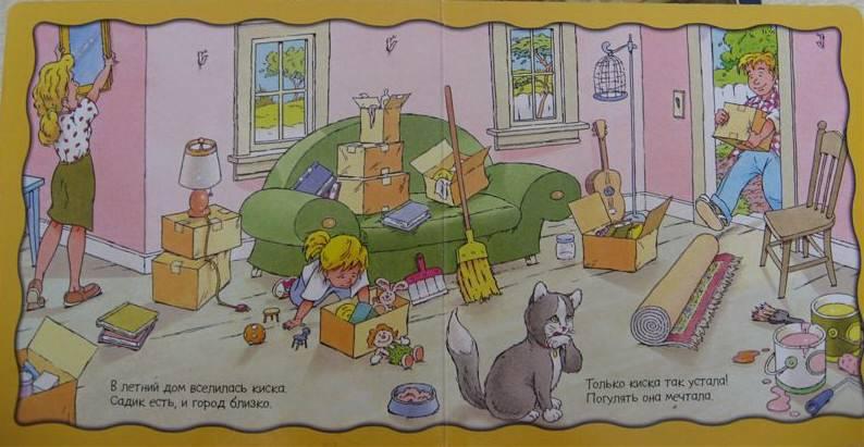 Иллюстрация 1 из 3 для Киска вышла погулять. Плюшевые пищалки | Лабиринт - книги. Источник: Юта