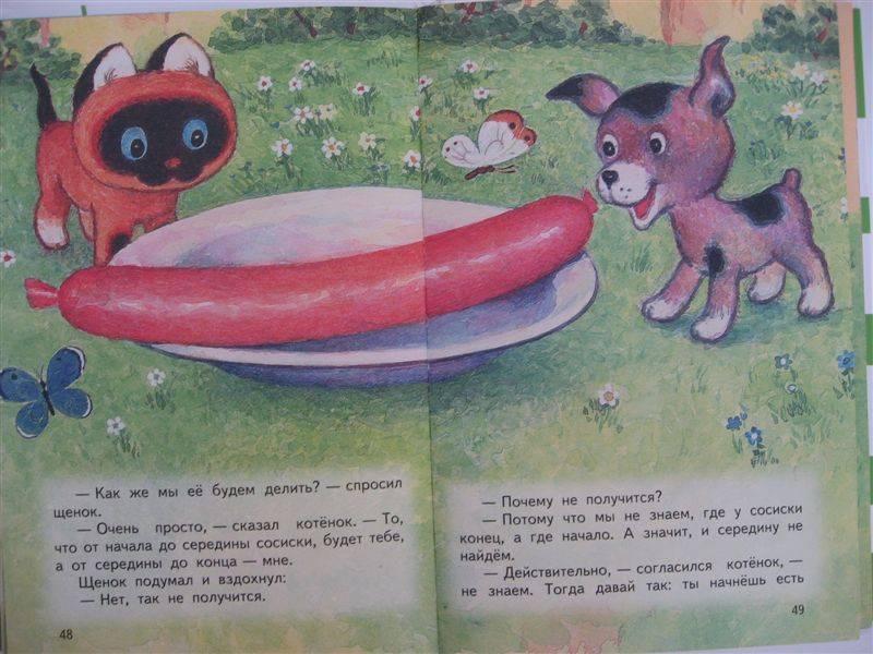 Иллюстрация 1 из 11 для Котенок по имени Гав - Григорий Остер   Лабиринт - книги. Источник: Юта
