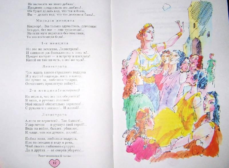 Иллюстрация 1 из 3 для Лизистрата: Пьесы, песни, пародии, стихотворения - Леонид Филатов | Лабиринт - книги. Источник: Читательница